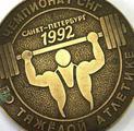 Медаль Чемпионат снг по тяжелой атлетике 1992г лмд